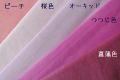 ノバン:桃色系