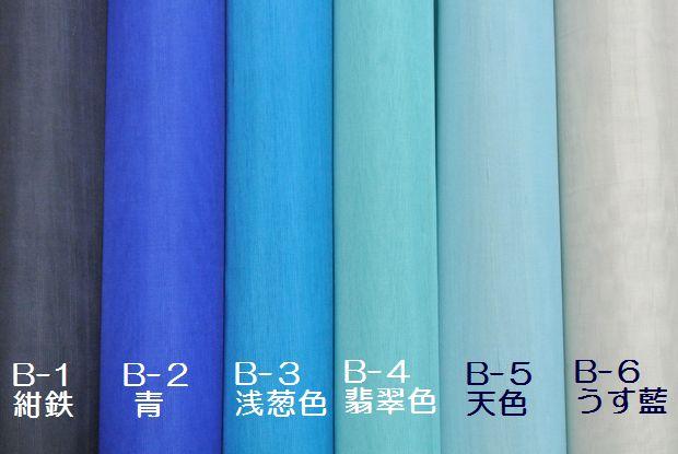 オクサ(玉紗):青色系