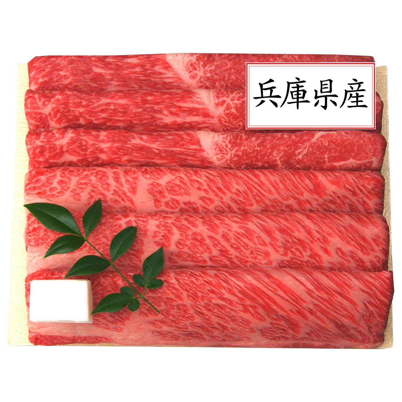 敬老祝い 兵庫県産黒毛和牛すき焼き・しゃぶしゃぶ用