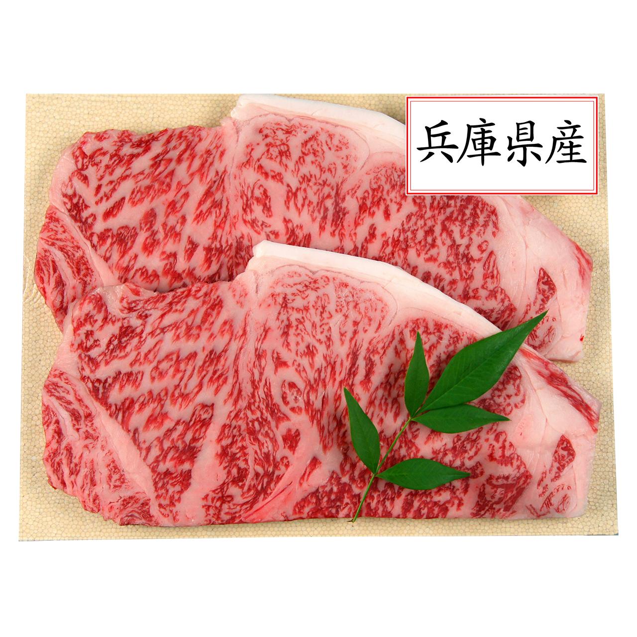 敬老祝い 兵庫県産黒毛和牛ステーキ用