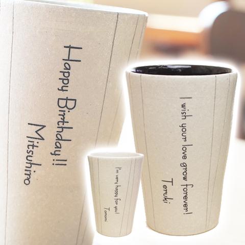 名入れ信楽焼 歩みカップ