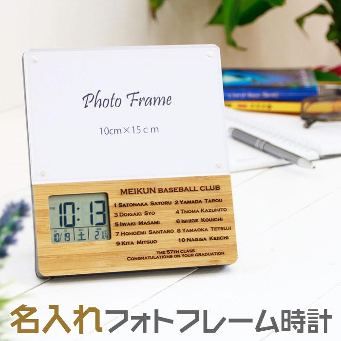 簡単マグネット式 名入れ フォトフレーム クロック 天然竹