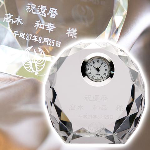 クリスタル時計 シェル[大切な方への還暦祝いの記念品に]