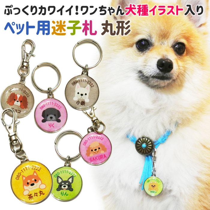 ワンちゃん犬種イラスト入り ペット用迷子札 丸型