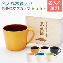 名入れ木箱 と 信楽焼 おうちカフェマグカップ