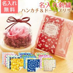 ドームプリザ ピンクと名入れ刺繍ハンカチ セット