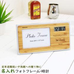 L判サイズ用 名入れ フォトフレームクロック 横型 天然竹