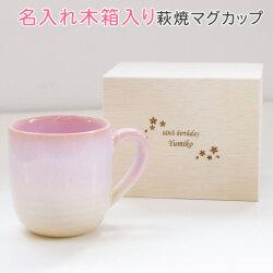 名入れ木箱 と 萩焼 マグカップ つぼみ桜