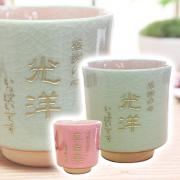 美濃焼 お花の名入れ湯呑 木箱入り 和食器・陶器のサプライズプレゼント