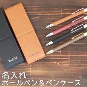 レザー 名入れボールペン&レザー張りペンケース付き