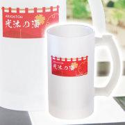 名入れビアジョッキ オリジナルプリント 料亭ラベル