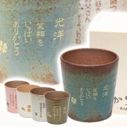 [還暦祝いや父親への贈り物]しがらき焼雫ロックカップ 焼酎カップ 木箱入り
