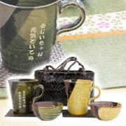 美濃焼 名入れペアドリンクセット釉庵 カゴ付