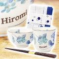美濃焼 名入れ湯呑み 茶碗セット 紫陽花 ハンカチ付き・母の日や長寿祝いに