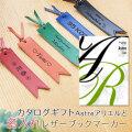 カタログギフト Astre(アストル)アリエルと5色から選べる名入れレザーブックマーカー