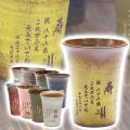 米寿祝いの記念品に 信楽焼 雫(しずく)タンブラーふるさと