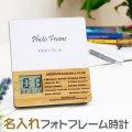 退職祝いや卒団記念品などに簡単マグネット式 名入れ フォトフレーム クロック 天然竹