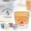 結婚祝いや誕生日に・名入れカップ カジュアルデザイン信楽焼 綾カップ