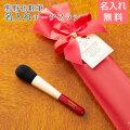 母の日の特別なギフトなどに熊野化粧筆 筆の心 名入れ チークブラシ