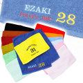 オリジナルタオルを作ろう♪刺繍で名入れ カラータオル 全14色