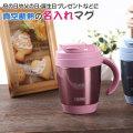 母の日や父の日・誕生日プレゼントなどに名入れ 真空断熱マグカップ 蓋つき