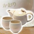 名入れ萩焼 姫土茶の間セット(茶こし付)