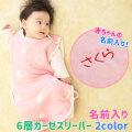 赤ちゃんのご出産祝いなら名前入り 出産祝い 6層ガーゼスリーパー ジャガード織 星柄