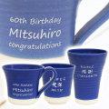 還暦祝いや退職祝いなどにインディゴカラー 3種類から選べる名入れカップ