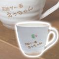 信楽焼名入れマグカップ ほっこり可愛い小紋柄 コーヒーカップ 名入れプレゼント