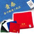 応援グッズやプレゼントに名入れ刺繍 根性タオル 全5色
