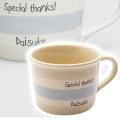 誕生日プレゼントや結婚記念日の贈り物などに美濃焼名入れたっぷりマグカップ