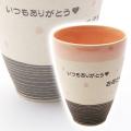 結婚記念日の特別な贈り物や母親への誕生日などに美濃焼 水玉ピーチフリーカップ