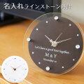 結婚祝いや周年祝いの記念品などにキラキラ ラインストーン 名入れ 置き時計