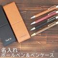 退職祝いや昇進祝いならレザー 名入れボールペン&レザー張りペンケース付き