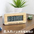 卒団記念品や誕生日プレゼントに名入れ デジタル電波時計 天然竹