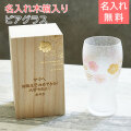 さくら水紋 ビアグラス と 名入れ木箱