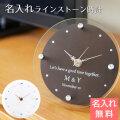 結婚祝いのプレゼントや周年祝いなどにキラキラ ラインストーン 名入れ 置き時計