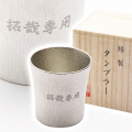 結婚記念日や還暦祝いなどに喜ばれる錫(すず)製 名入れカップ