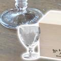 高台 日本酒グラス 木箱入り[還暦祝いや結婚式の両親へのギフトに]