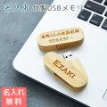 名入れ 竹製USBメモリ