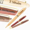 退職祝いや就職祝い・誕生日などに木製 名入れボールペン