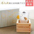 名入れ枡 と 日本酒グラス プレミアム雪兎 枡酒
