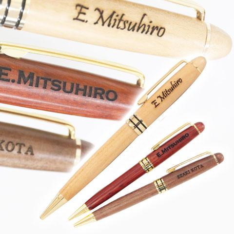 木製 名入れボールペン
