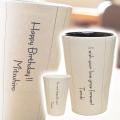 【還暦祝いのお祝いにぴったり】名入れ信楽焼 歩みカップ