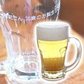 名入れビールジョッキ・誕生日祝いなどに名入れ酒器