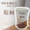 【還暦祝い・定年退職祝いに大人気】萩焼フリーカップ 窯変彩シリーズ