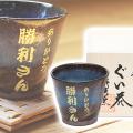 【還暦祝いや両親へのプレゼントに】萩焼 名入れぐい飲み
