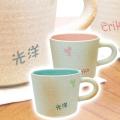 【名入れグラス 結婚記念日プレゼント】信楽焼Cloverペアマグカップ
