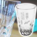【贈り物・プレゼントに名入れグラス】焼酎グラス えくぼロングタンブラー モダン