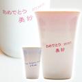 【萩焼の名入れカップ・母の日祝いに】萩焼きつぼみフリーカップ
